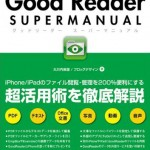 GoodReader SUPER MANUAL表紙