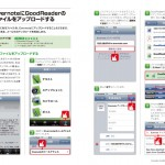 GoodReader SUPER MANUAL中面