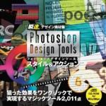 Photoshop Design Tools スタイル&アクション 表紙