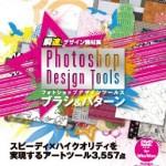Photoshop Design Tools ブラシ&パターン 表紙