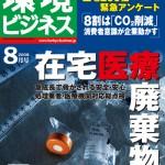環境ビジネス2008年8月号表紙