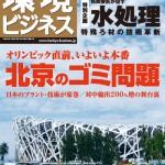 環境ビジネス2008年9月号表紙