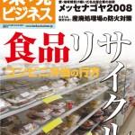 環境ビジネス2008年10月号表紙