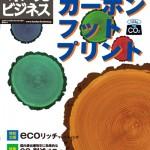 環境ビジネス2009年1月号表紙