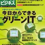 環境ビジネス2009年2月号表紙