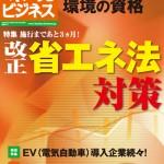 環境ビジネス2009年3月号表紙