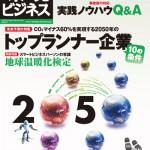 環境ビジネス2009年6月号表紙