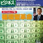 環境ビジネス2009年7月号表紙