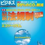 環境ビジネス2009年8月号表紙