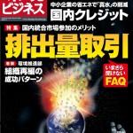 環境ビジネス2009年9月号表紙