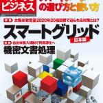 環境ビジネス2009年10月号表紙