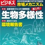 環境ビジネス2009年11月号表紙
