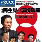 環境ビジネス2010年1月号表紙