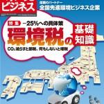 環境ビジネス2010年2月号表紙