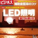 環境ビジネス2010年3月号表紙