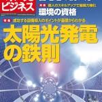 環境ビジネス2010年4月号表紙