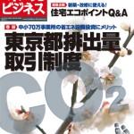 環境ビジネス2010年5月号表紙