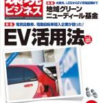 環境ビジネス2010年6月号表紙