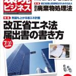 環境ビジネス2010年7月号表紙