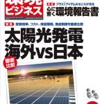 環境ビジネス2010年8月号表紙