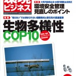 環境ビジネス2010年10月号表紙