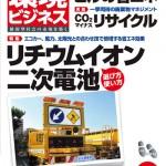 環境ビジネス2010年11月号表紙