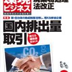 環境ビジネス2010年12月号表紙