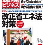 環境ビジネス2011年1月号表紙