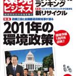 環境ビジネス2011年2月号表紙