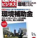 環境ビジネス2011年3月号表紙