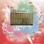 Photoshop Design Tools Premium Edition ブラシ&パターン 表紙